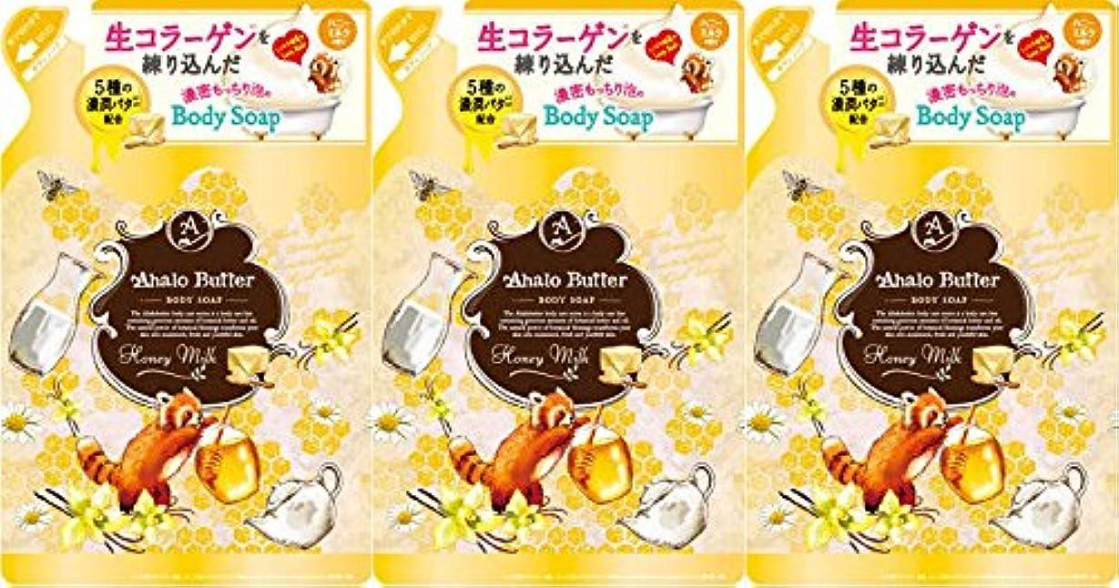 質素な狭い登る【つめ替3個セット】Ahalo butter(アハロバター) ボディソープ ハニーミルク 420ml