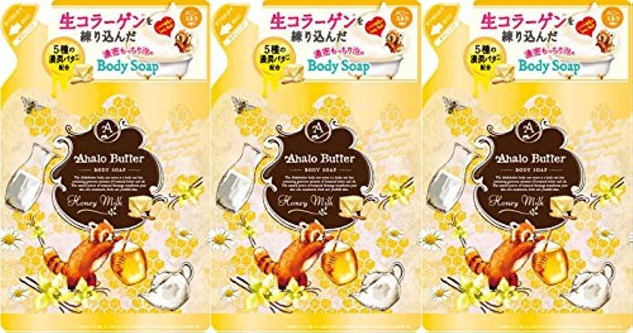 噴出するプランター段落【つめ替3個セット】Ahalo butter(アハロバター) ボディソープ ハニーミルク 420ml