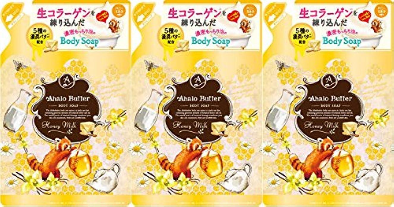 隠す苦行音節【つめ替3個セット】Ahalo butter(アハロバター) ボディソープ ハニーミルク 420ml