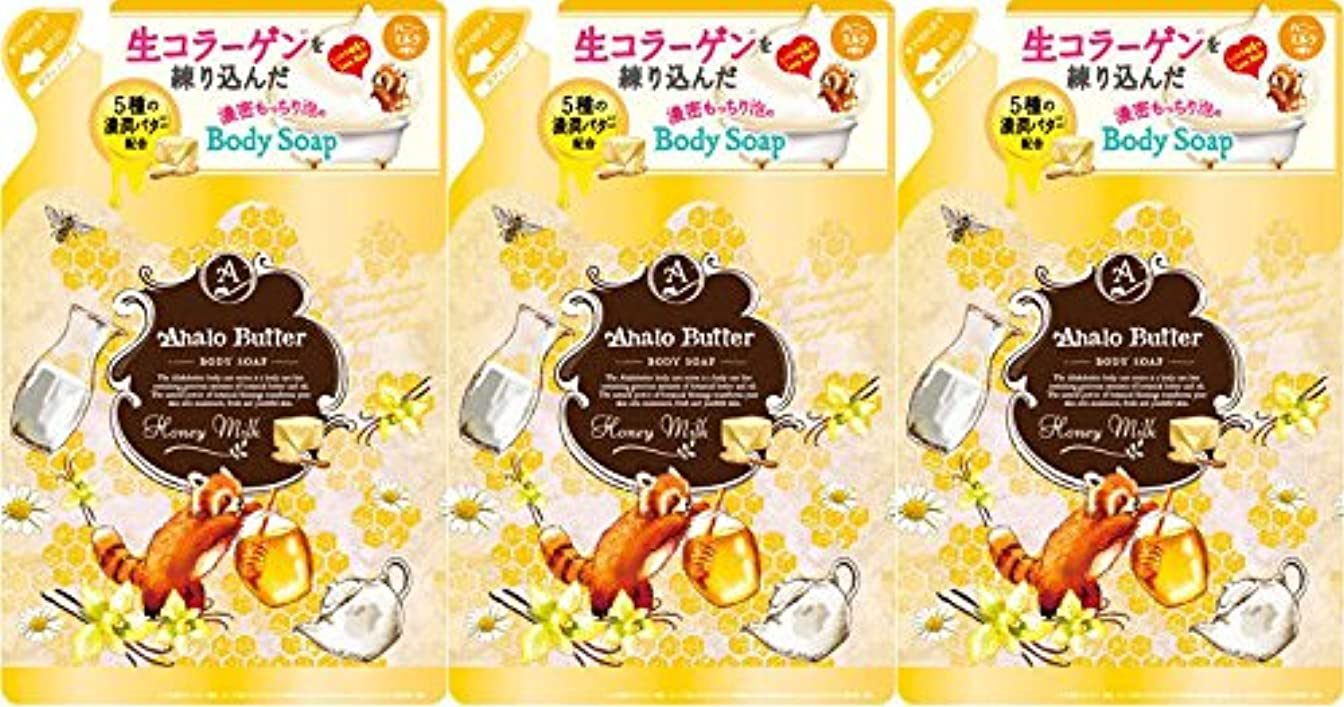 見落とすどういたしまして痛み【つめ替3個セット】Ahalo butter(アハロバター) ボディソープ ハニーミルク 420ml