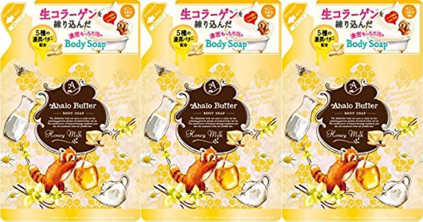 ボクシング浪費処方する【つめ替3個セット】Ahalo butter(アハロバター) ボディソープ ハニーミルク 420ml