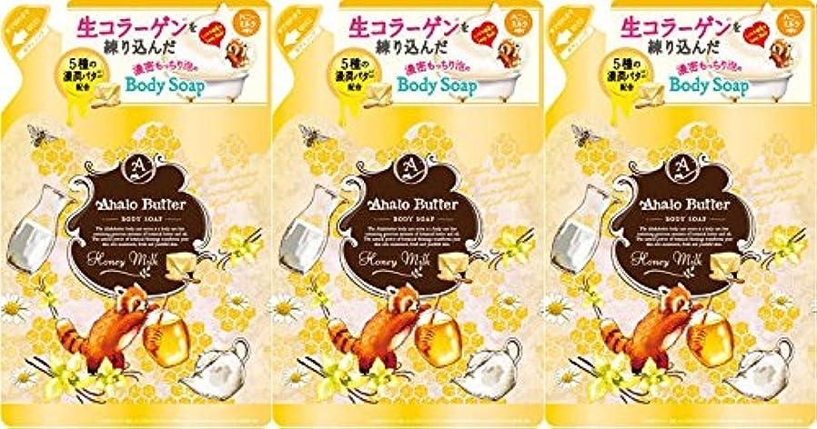 【つめ替3個セット】Ahalo butter(アハロバター) ボディソープ ハニーミルク 420ml