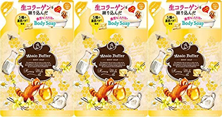 予感米ドル魔術師【つめ替3個セット】Ahalo butter(アハロバター) ボディソープ ハニーミルク 420ml
