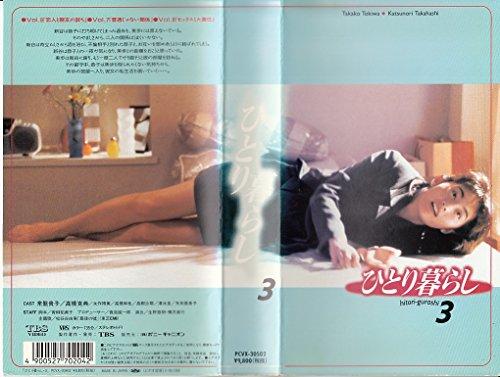 ひとり暮らし(3) [VHS]