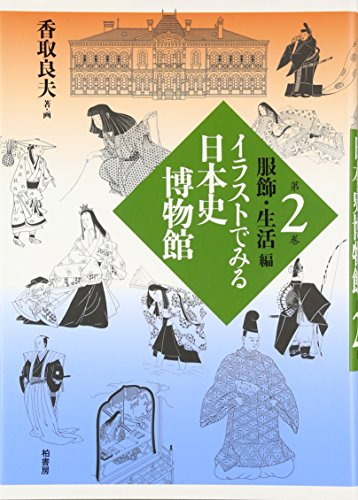 イラストでみる日本史博物館〈第2巻〉服飾・生活編の詳細を見る