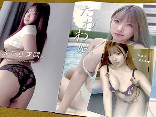 C96 yutori ゆとり 新刊セットミニ写真集 DLシリアルコード コスプレ 画像集 (コスホリック コスプレ コスプレイヤー ROM コミケ