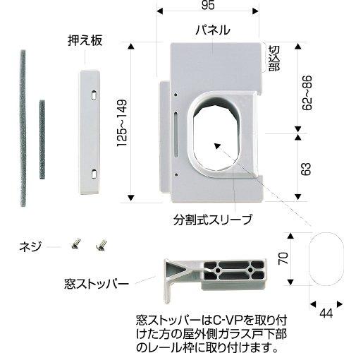 日晴金属 クーラーキヤッチャー 配管貫通用フリーパネル ライトグレー C-VP