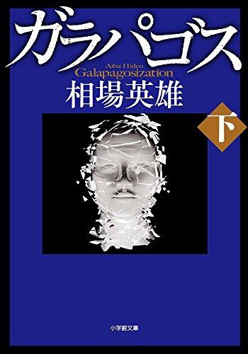 ガラパゴス 下 (下)