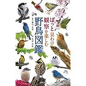 ぱっと見わけ観察を楽しむ 野鳥図鑑