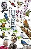 ぱっと見わけ観察を楽しむ&nbps;野鳥図鑑