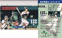 松井秀喜 ホームランカード 132号
