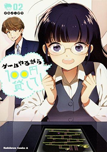 ゲームやるから100円貸して! (2) (角川コミックス・エース)の詳細を見る
