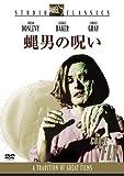 蝿男の呪い[DVD]
