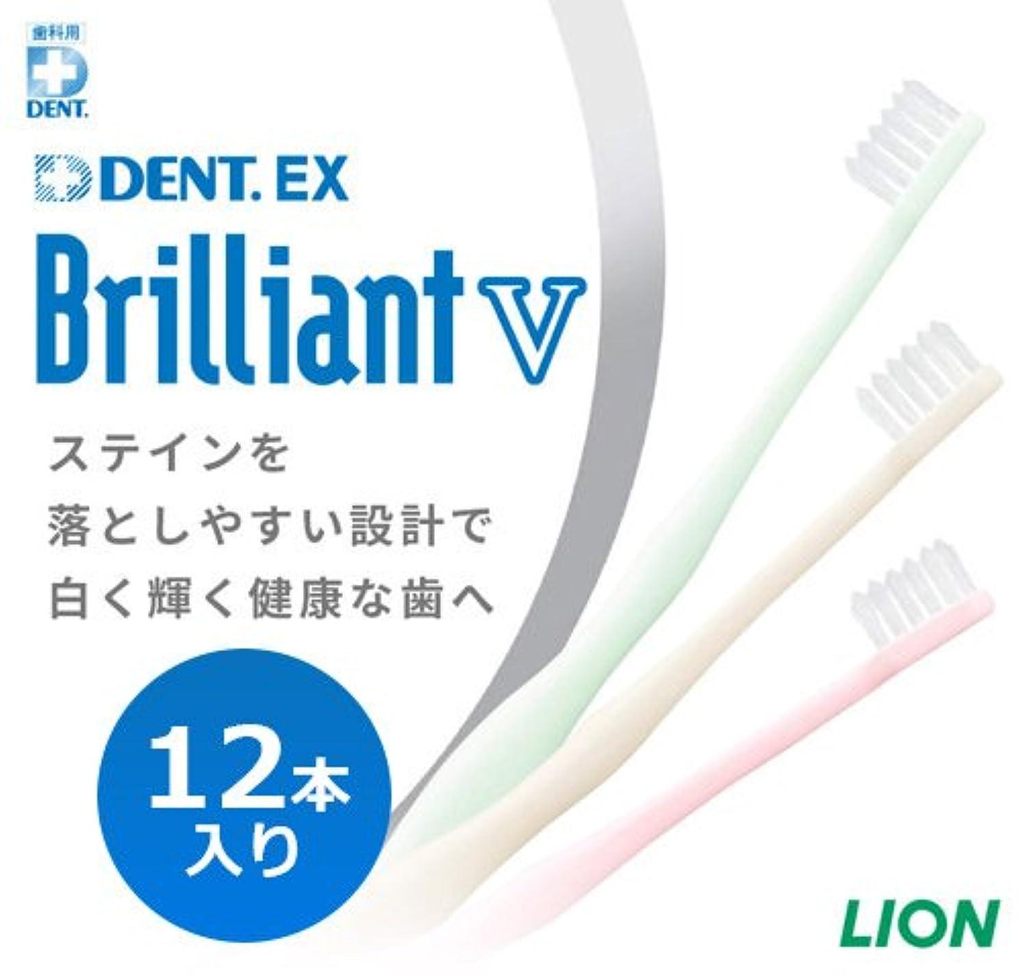 短命緊急協定ライオン DENT.EX ブリリアント V 歯ブラシ 12本