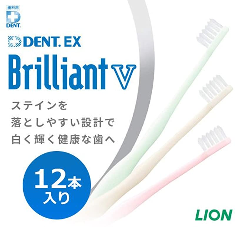 くちばし見捨てられた田舎者ライオン DENT.EX ブリリアント V 歯ブラシ 12本