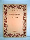古代国語の音韻に就いて (1980年) (岩波文庫)