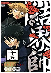結界師 十五 [DVD]