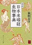 図説 日本未確認生物事典 (角川ソフィア文庫)