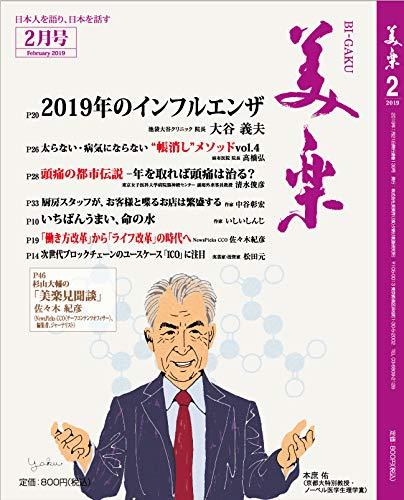 月刊「美楽」 2019年2月号の詳細を見る