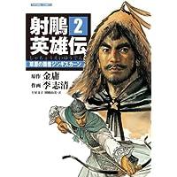 射雕英雄伝 (しゃちょうえいゆうでん) (2) (トクマコミックス)