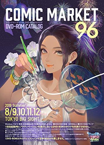 コミックマーケット 96 カタログ【DVD-ROM版】
