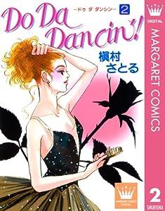 Do Da Dancin'! 2巻 表紙画像