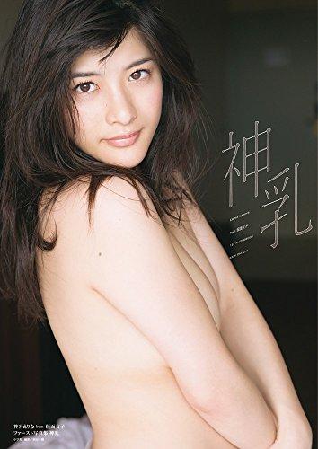 神谷えりな from 仮面女子 ファースト写真集『神乳』 -