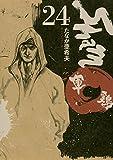 軍鶏(24) (イブニングコミックス)