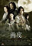 画皮 あやかしの恋〈劇場公開版〉[DVD]