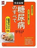 完全図解 糖尿病のすべて (実用No.1シリーズ)