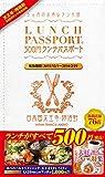 ランチパスポート天王寺・阿倍野 vol.5 (ランチパスポートシリーズ)