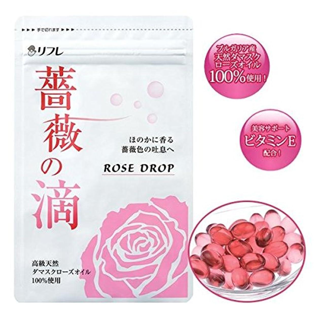 寄り添う落ち着いて十分ですリフレ ローズサプリ 薔薇の滴(ばらのしずく) 1袋62粒(約1ヵ月分) 日本製 Japan
