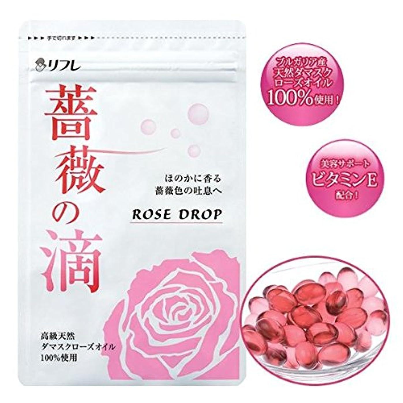 と闘うクライマックス採用リフレ ローズサプリ 薔薇の滴(ばらのしずく) 1袋62粒(約1ヵ月分) 日本製 Japan