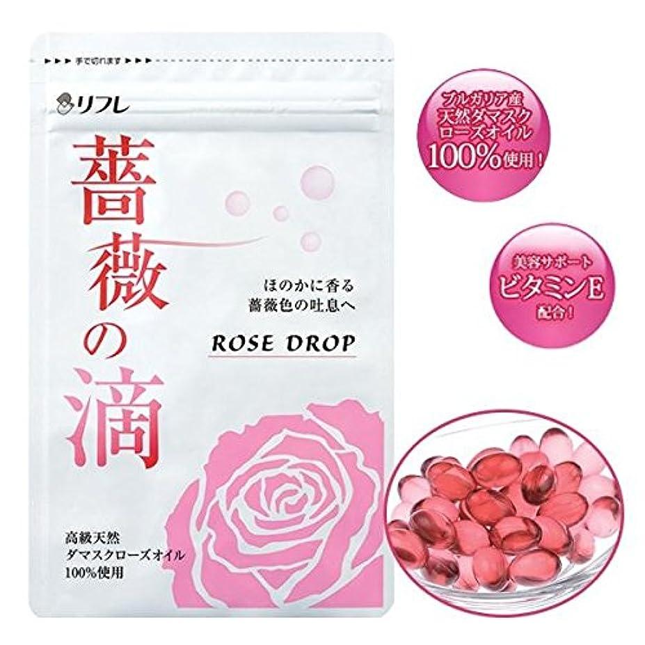 傾向がある言うまでもなく土器リフレ ローズサプリ 薔薇の滴(ばらのしずく) 1袋62粒(約1ヵ月分) 日本製 Japan