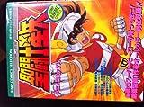 聖闘士星矢 (ジャンプコミックスセレクション)