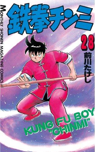 鉄拳チンミ(28) (月刊少年マガジンコミックス)