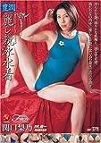 豊潤麗し競泳水着 関口梨乃 マドンナ [DVD]