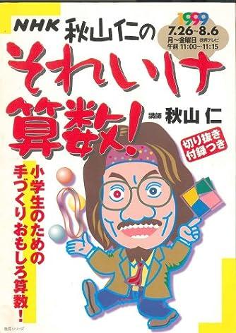 NHK秋山仁のそれいけ算数!―小学生のための手づくりおもしろ算数! (教育シリーズ)