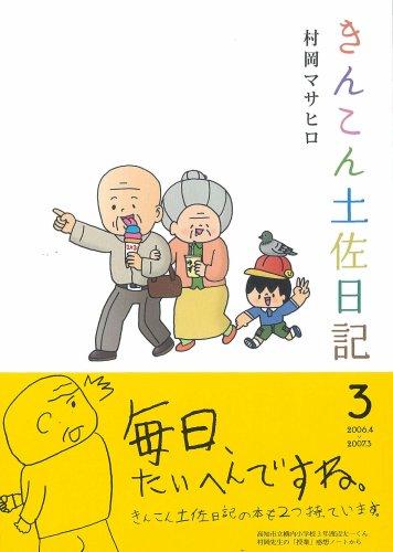 きんこん土佐日記3