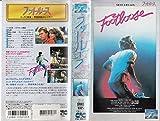 フットルース [VHS]