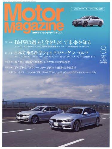 Motor Magazine (モーターマガジン) 2017年8月号 [雑誌]