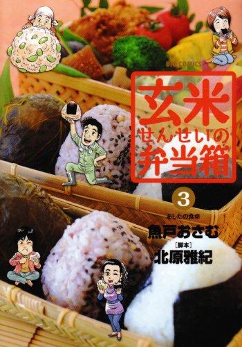 玄米せんせいの弁当箱 3 あしたの食卓 (ビッグコミックス)の詳細を見る