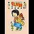 まんが親(5) (ビッグコミックススペシャル)