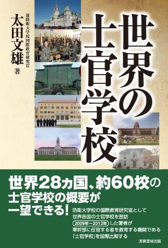 世界の士官学校