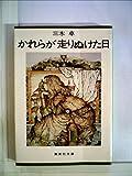 かれらが走りぬけた日 (1982年) (集英社文庫)