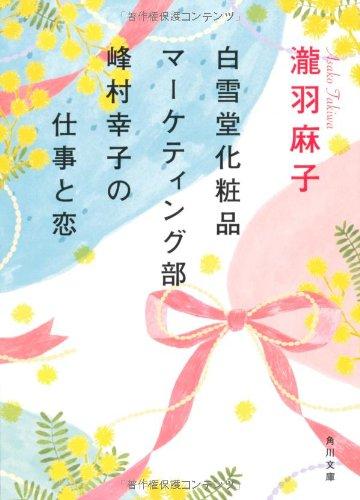白雪堂化粧品マーケティング部峰村幸子の仕事と恋 (角川文庫)の詳細を見る