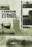 日本海軍潜水艦 百物語-ホランド型から潜高小型まで水中兵器アンソロジー (光人社NF文庫)