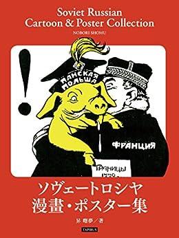 [昇 曙夢]のソビエトロシヤ漫画・ポスター集