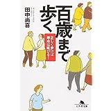 田中 尚喜 (著) (4)新品:   ¥ 494 ポイント:16pt (3%)25点の新品/中古品を見る: ¥ 465より