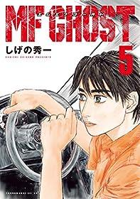 MFゴースト(5) (ヤングマガジンコミックス)
